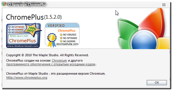 Браузер Chrome plus