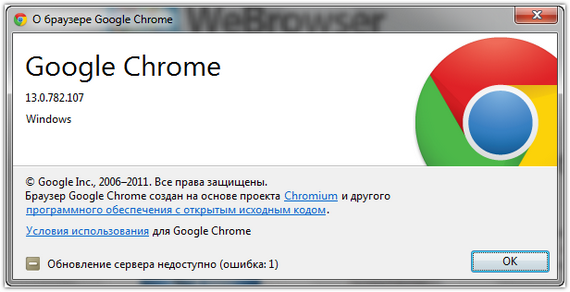 Финальная версия Google Chrome 13