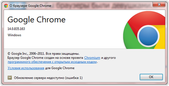 браузер google chrome 14