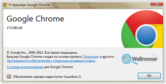 Финальная версия браузера Google Chrome 17